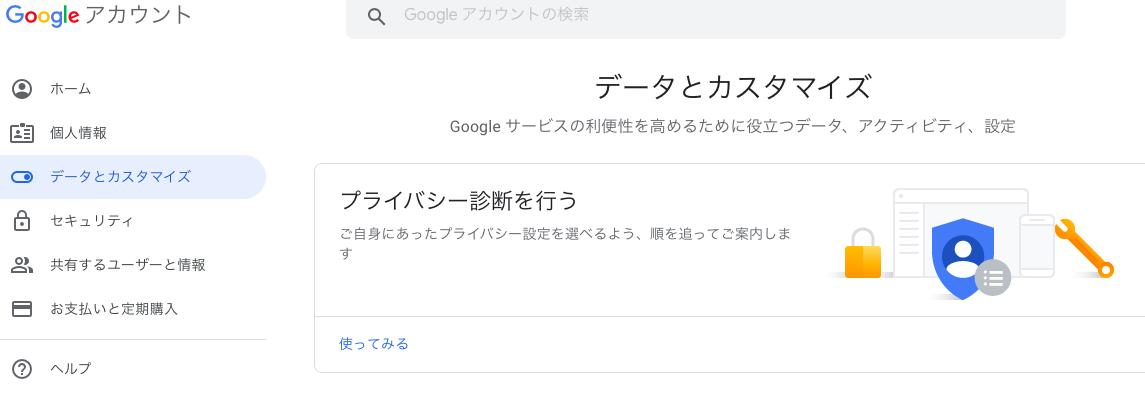 Googleアカウント データとカスタマイズ