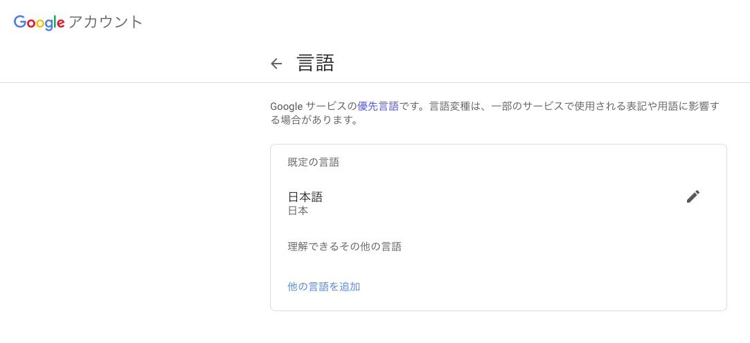 Googleアカウント 言語欄