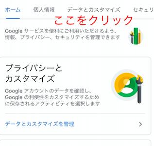 Gmail 設定 アカウント データとカスタマイズ