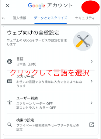 Gmail ウェブ向けの全般設定 言語