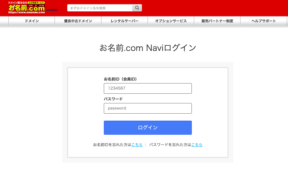 お名前.com ログイン