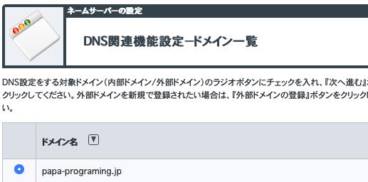 DNS関連機能設定-ドメイン一覧
