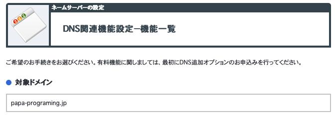 DNS関連機能設定-機能一覧