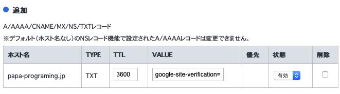 DNSレコード TXTレコード追加