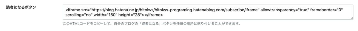 はてなブログ 読者になるボタン HTMLCode