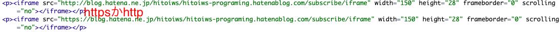 はてなブログ 読者になるボタン HTMLコード違い