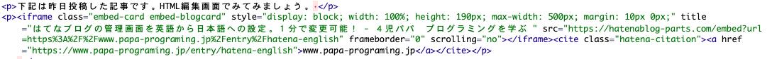 過去記事 HTML