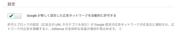 Google 新しい認定した広告ネットワーク 許可