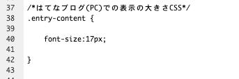 ブログ PC表示の文字の大きさ CSS