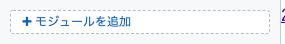 はてなブログ サイドバー  モジュール追加