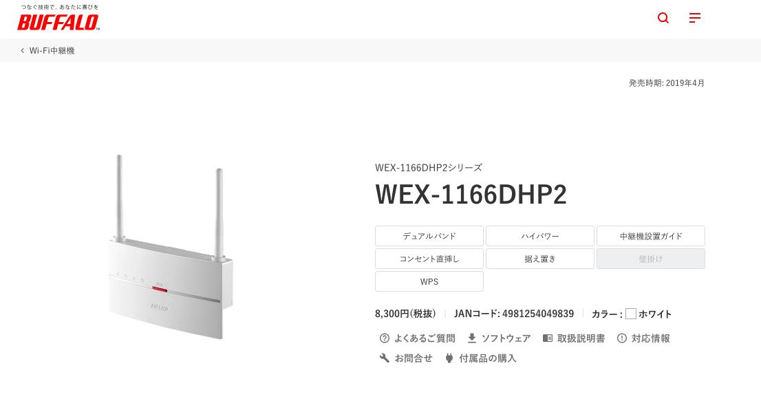 wifi 中継機 おすすめ WEX-1166DHP2