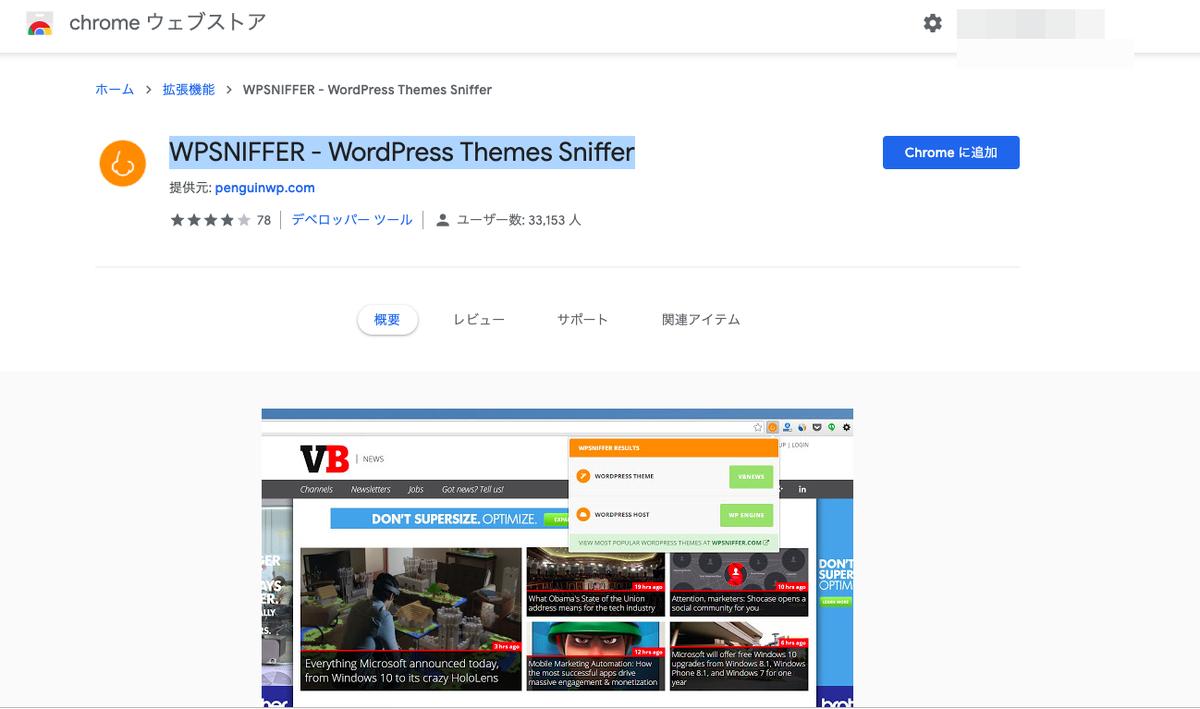 WPSNIFFER インストール『Chromeに追加 』
