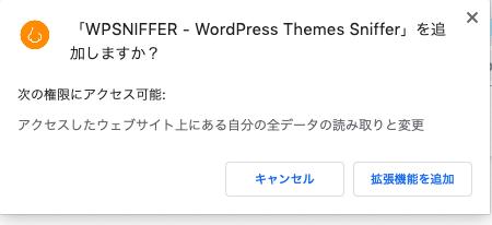 Google Chrome WPSNIFFER 拡張機能