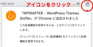 WPSNIFFER 拡張機能 使い方