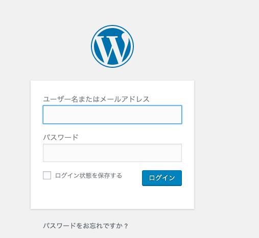 WordPress 管理画面 ログイン wp-admin