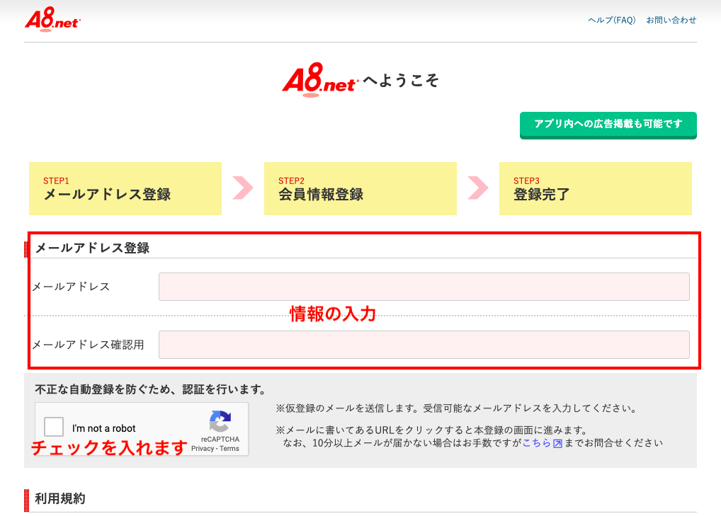 A8.net アカウント メール登録