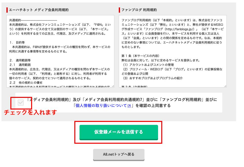 A8.net アカウント メール登録送信