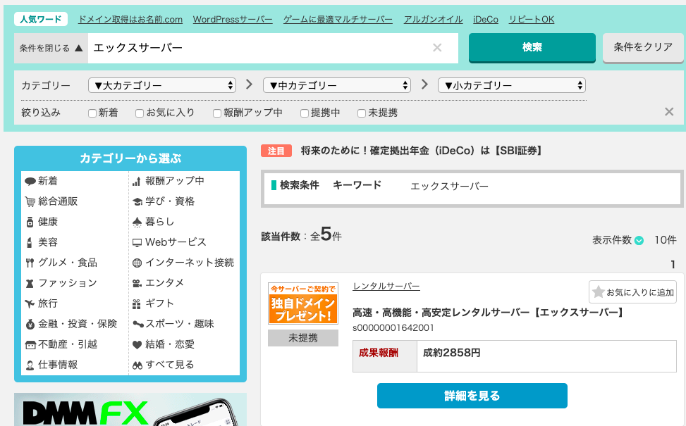 A8.net エックスサーバ セルフバック