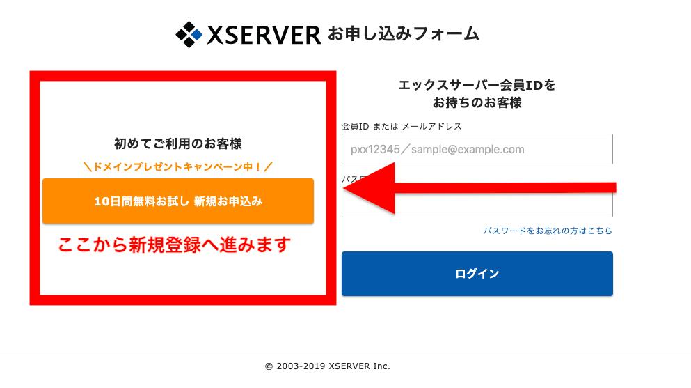 Xサーバー 新規登録 アカウント作成