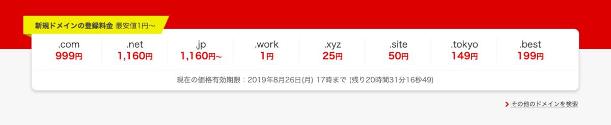 独自ドメイン 価格 お名前.com