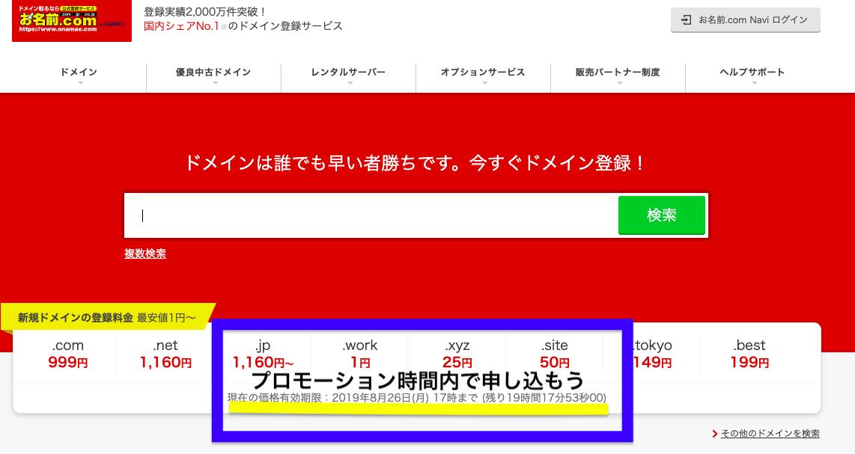 お名前.com トップ ドメイン取得