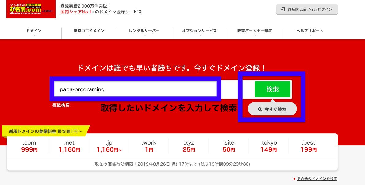 お名前.com 独自ドメイン 検索