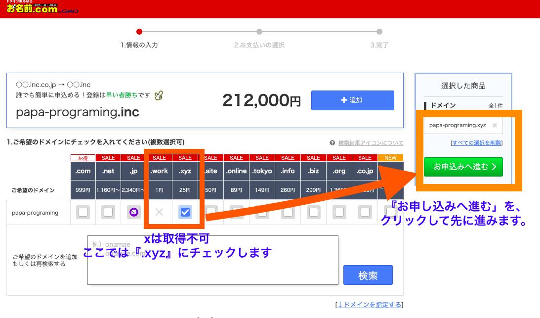 お名前.com 独自ドメイン 取得可能検索