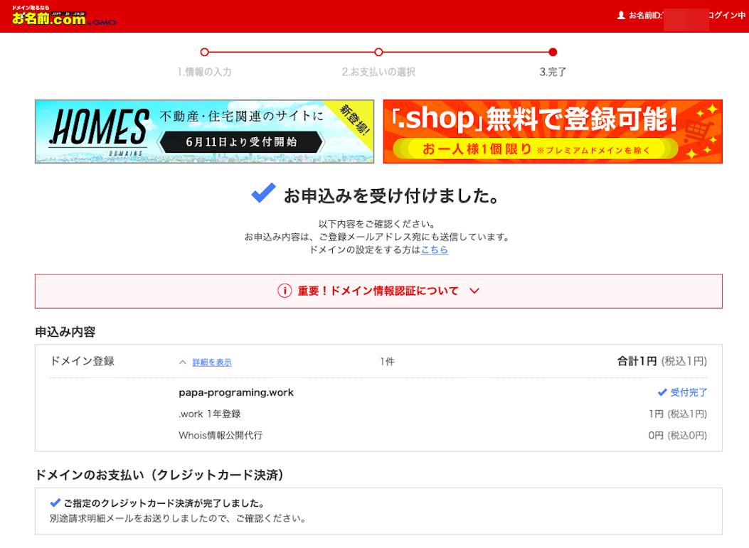 お前.com 独自ドメイン 取得
