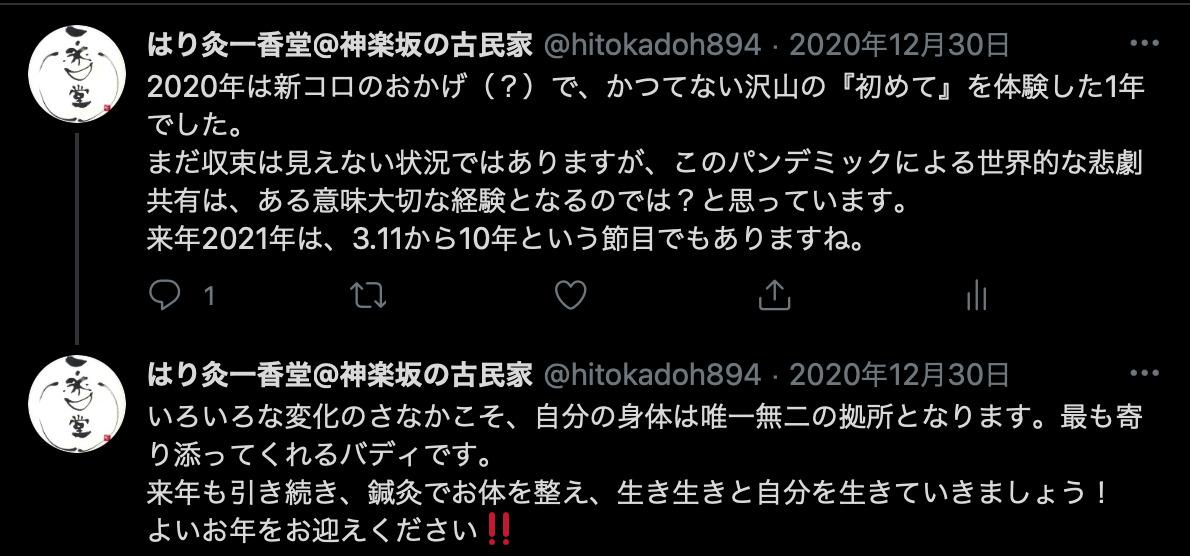 f:id:hitokadoh:20210204223010j:plain