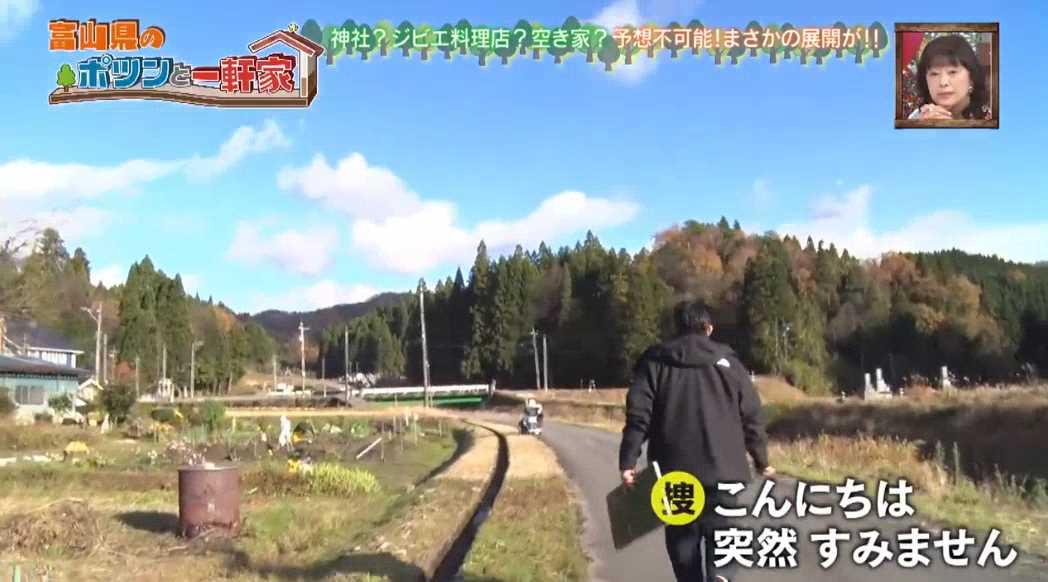 県 富山 ポツン 一軒家 と ポツンと一軒家に、富山県が初登場!
