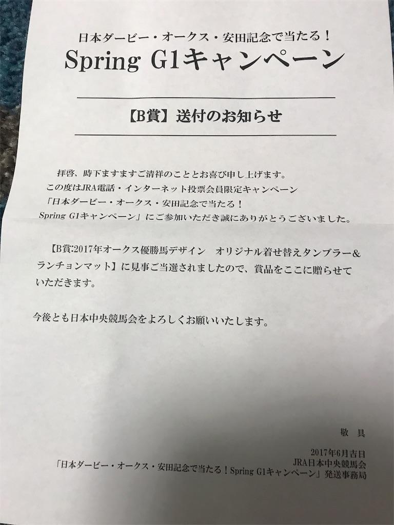 f:id:hitokuchibanushi:20170702201638j:image