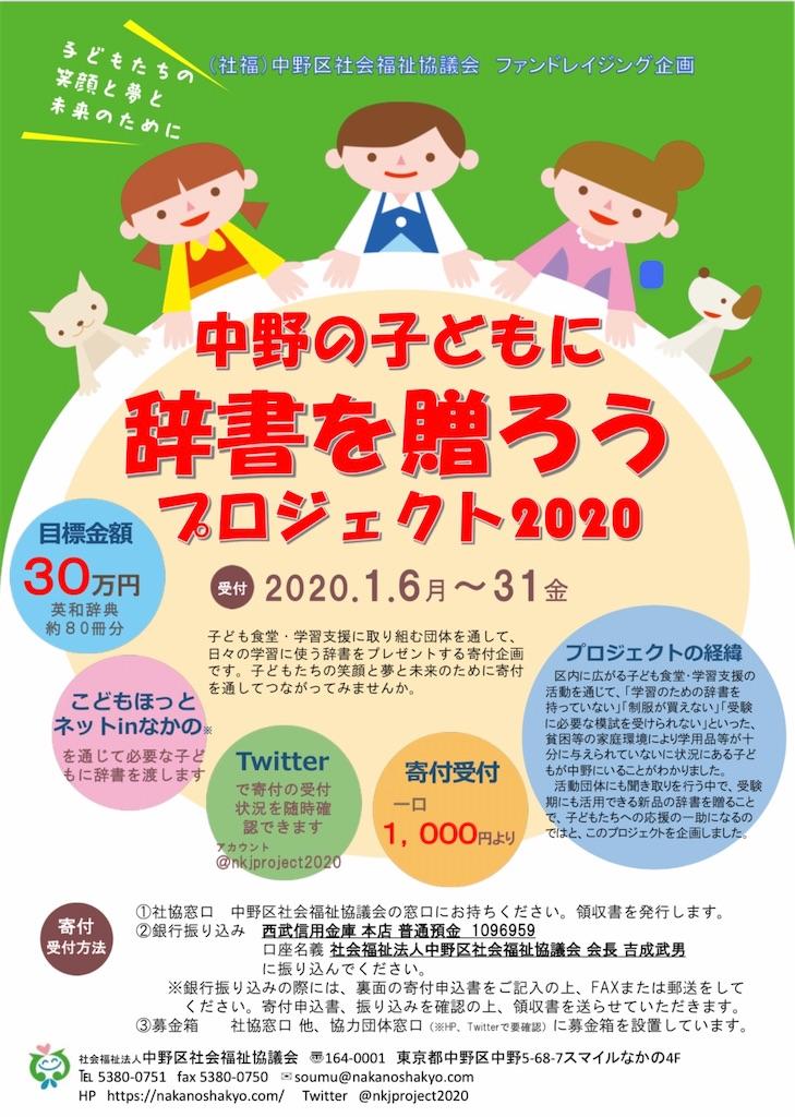 f:id:hitomi-akubi:20200101011552j:image