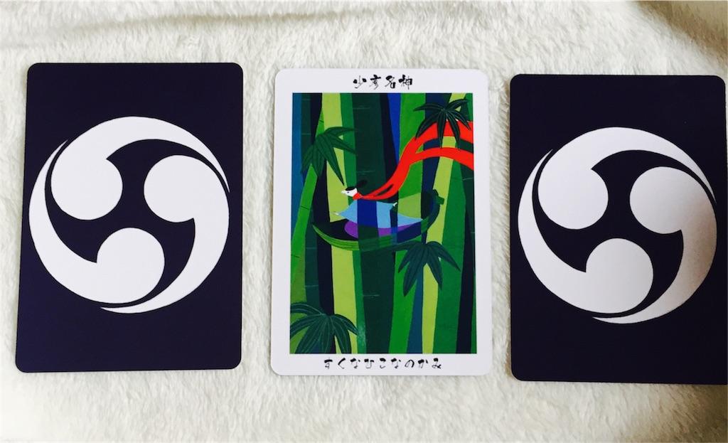 f:id:hitomi-healing-8:20170618102636j:image