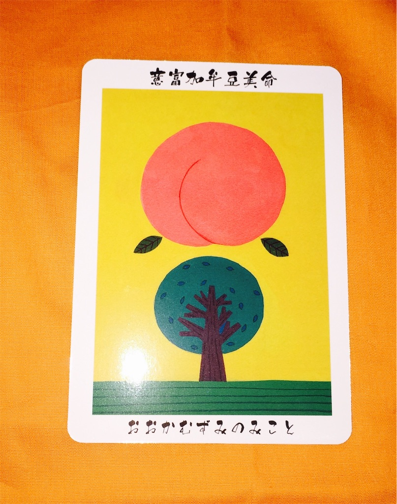 f:id:hitomi-healing-8:20170814180641j:image