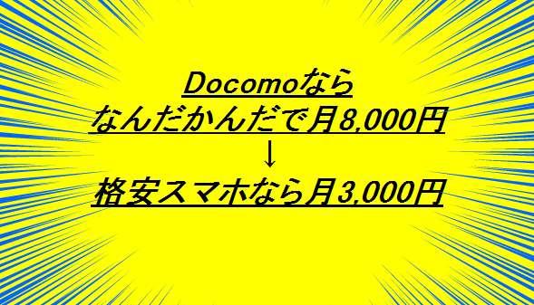 4a49a308cbba1 Docomonならなんだかんだで月8,000円→格安SIM or スマホなら月. 変えない手 ...