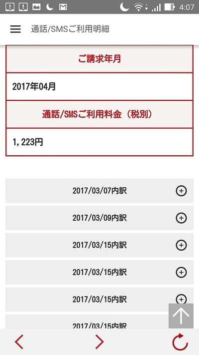f:id:hitomi-shock:20170503140631j:plain