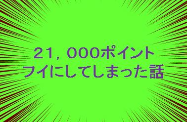 f:id:hitomi-shock:20170508234251j:plain