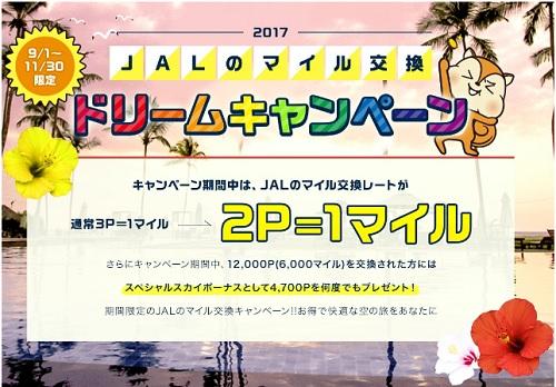 f:id:hitomi-shock:20170922220744j:plain