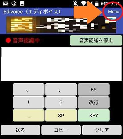 application-edivoice6