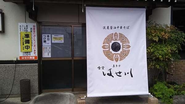 喜多方ラーメン18