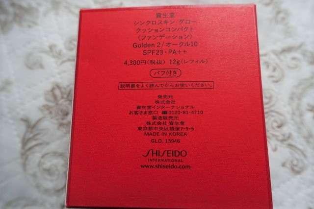 shiseido-synchroskin4