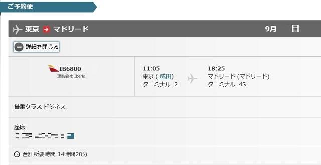 JAL提携航空会社特典航空券2