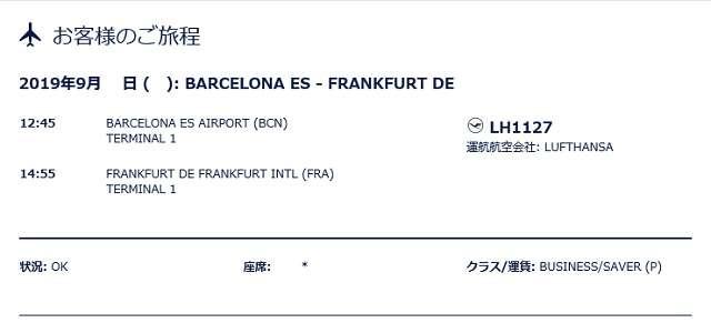 JAL提携航空会社特典航空券3