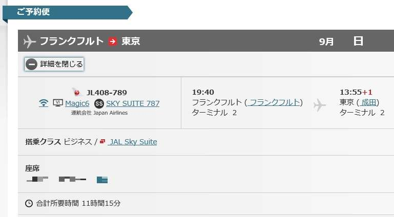 JAL提携航空会社特典航空券4