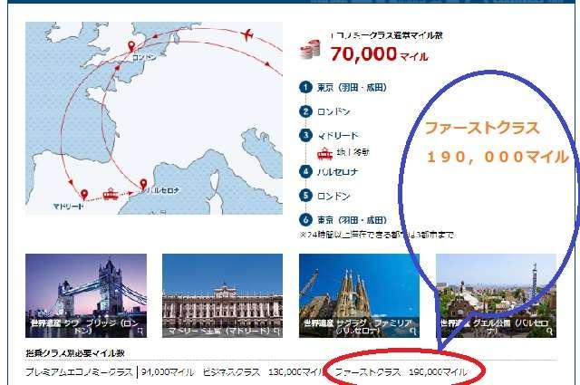 JAL提携航空会社特典航空券5