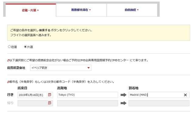JAL提携航空会社特典航空券6