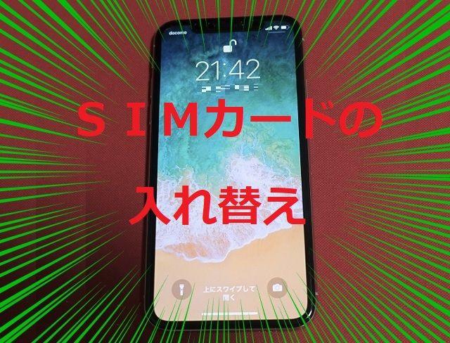 iPhone-sim4