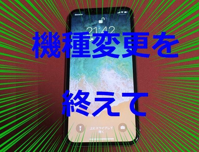 iPhone-sim8