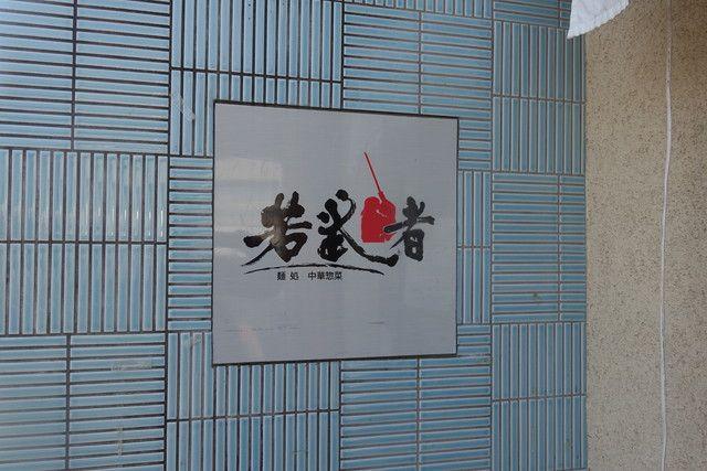 麺処若武者