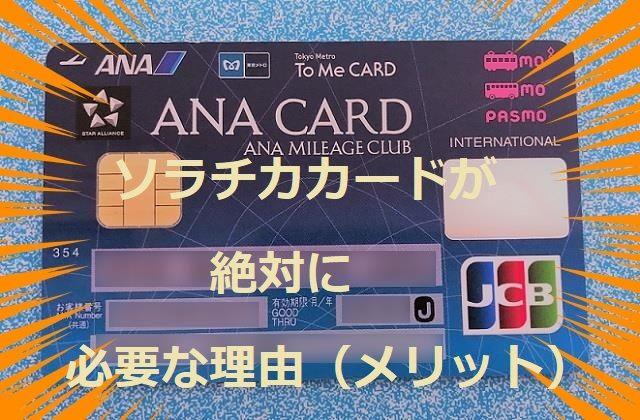 sorachikacard2